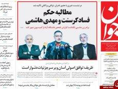 صفحه اول روزنامه های چهارشنبه 8 بهمن