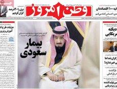 صفحه اول روزنامه های 10 اسفند