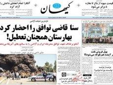 عکس/ صفحه نخست روزنامههای 11 مرداد