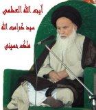 نرم افزاز اندروید آیت الله سید کرامت الله ملک حسینی