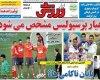 تیتر روزنامههای ورزشی 10 مهر