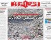 عکس/ صفحه اول روزنامه های 12 مهر